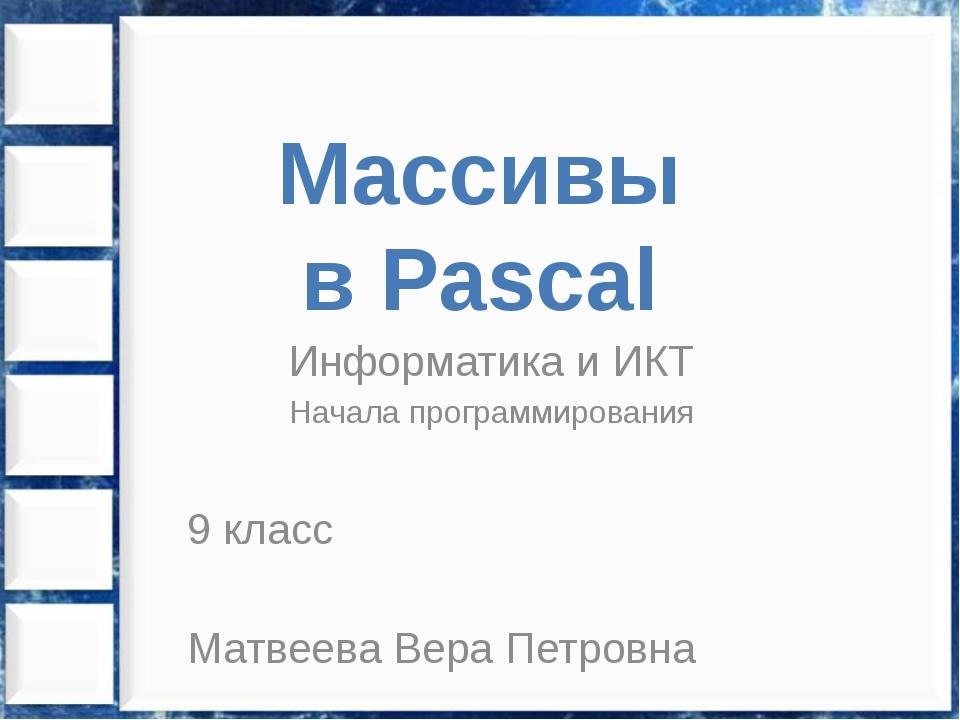 Массивы в Pascal Информатика и ИКТ Начала программирования 9 класс Матвеева В...