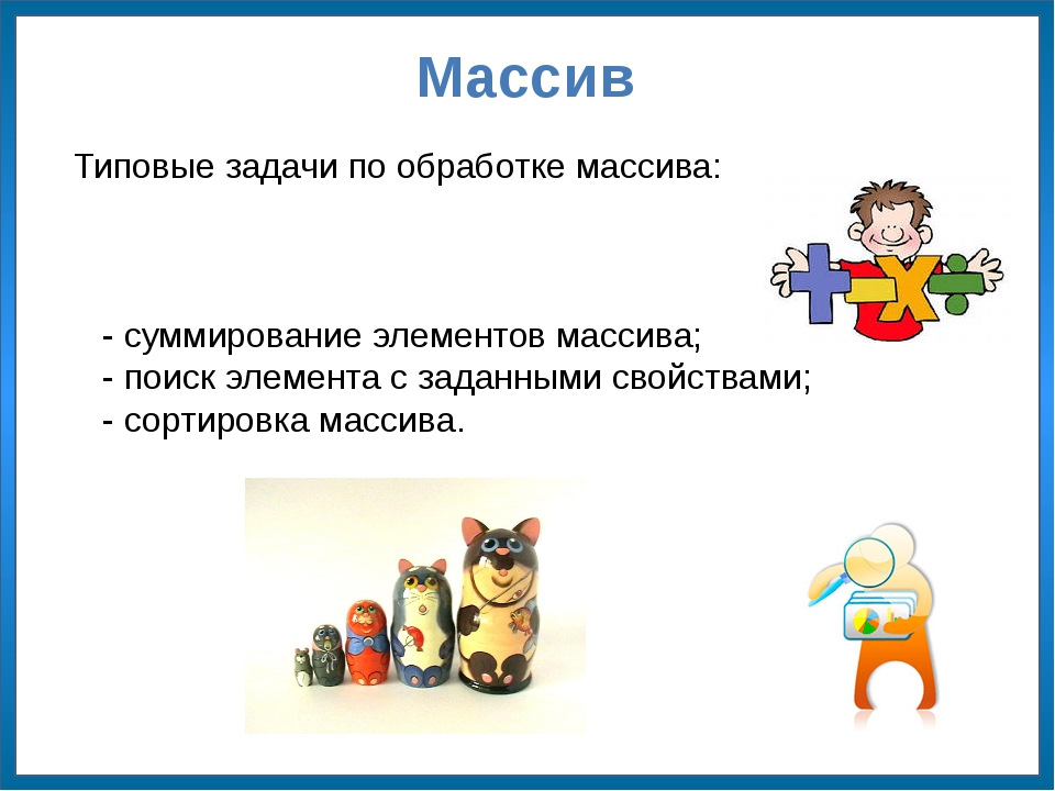 Массив Типовые задачи по обработке массива: - суммирование элементов массива;...