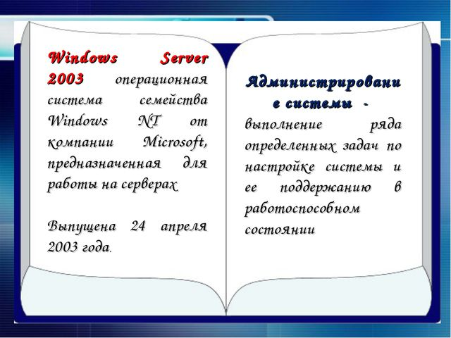 Windows Server 2003 операционная система семейства Windows NT от компании Mic...