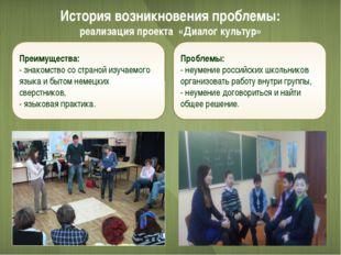 История возникновения проблемы: реализация проекта «Диалог культур» Проблемы: