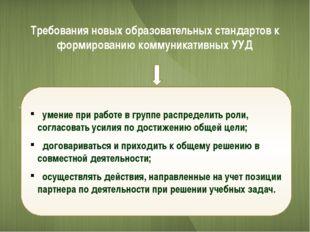 - Требования новых образовательных стандартов к формированию коммуникативных