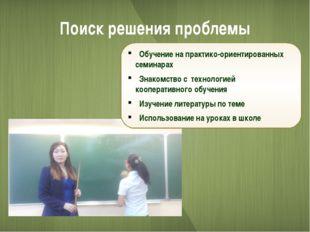 Поиск решения проблемы Обучение на практико-ориентированных семинарах Знакомс