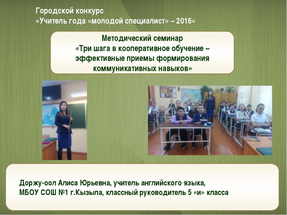 Городской конкурс «Учитель года «молодой специалист» – 2016» Методический сем...