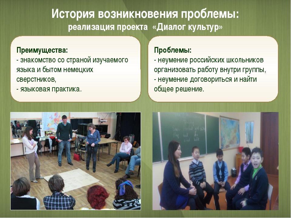 История возникновения проблемы: реализация проекта «Диалог культур» Проблемы:...