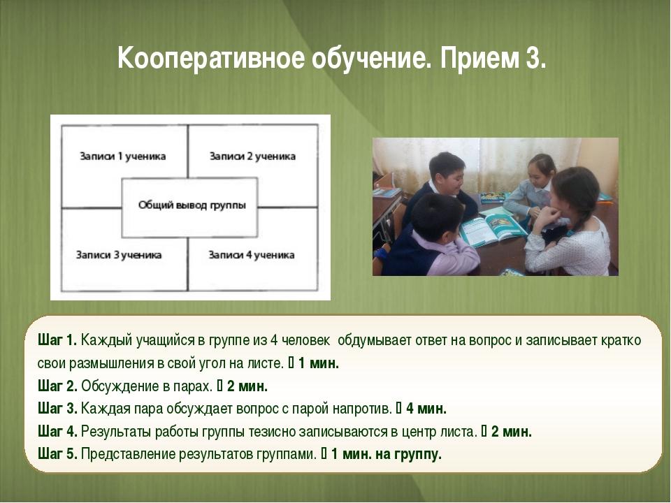 Кооперативное обучение. Прием 3. Шаг 1. Каждый учащийся в группе из 4 человек...