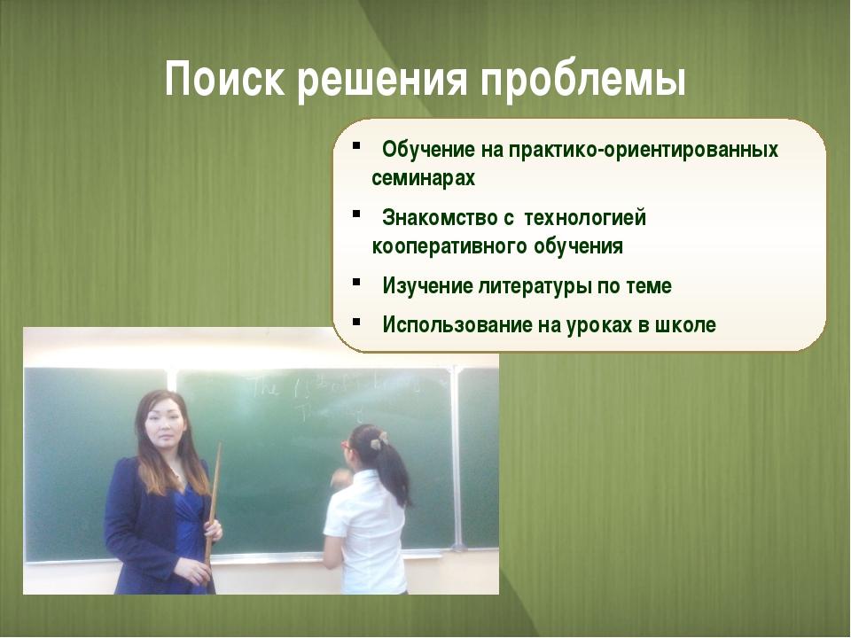 Поиск решения проблемы Обучение на практико-ориентированных семинарах Знакомс...