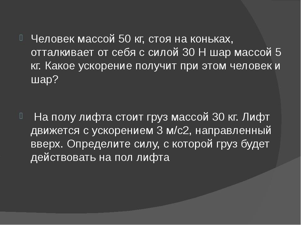 Человек массой 50 кг, стоя на коньках, отталкивает от себя с силой 30 Н шар м...