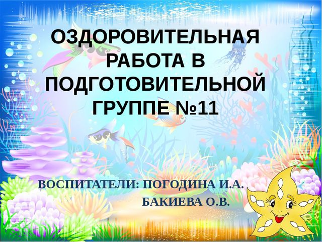 ОЗДОРОВИТЕЛЬНАЯ РАБОТА В ПОДГОТОВИТЕЛЬНОЙ ГРУППЕ №11 ВОСПИТАТЕЛИ: ПОГОДИНА И....