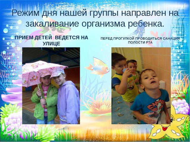 Режим дня нашей группы направлен на закаливание организма ребенка. ПРИЕМ ДЕТЕ...