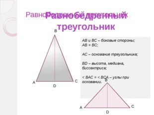 Равнобедренный треугольник Равнобедренный треугольник В А С АВ и ВС – боковые