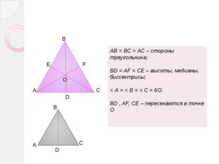 Равносторонний треугольник. О А В С D A B C D АВ = ВС = АС – стороны треуголь
