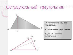 Остроугольный треугольник Остроугольный треугольник В А С D У треугольника АВ