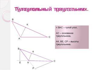 Тупоугольный треугольник. В А С К В А С Е Р < ВАС – тупой угол, АС – основани