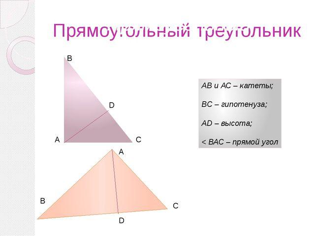 Прямоугольный треугольник Прямоугольный треугольник. В А С АВ и АС – катеты;...