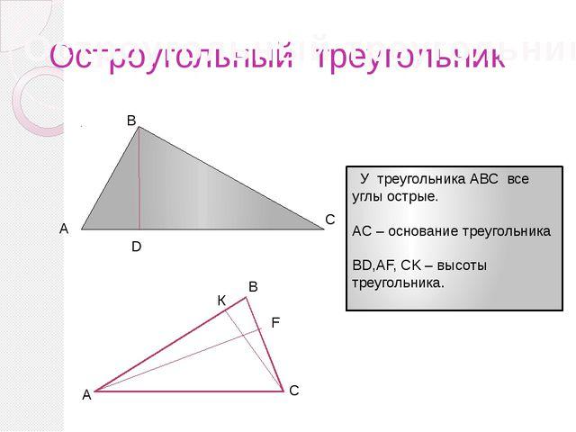 Остроугольный треугольник Остроугольный треугольник В А С D У треугольника АВ...