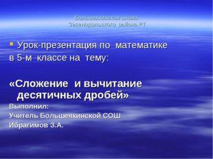 Большеякинская школа Зеленодольского района РТ Урок-презентация по математике