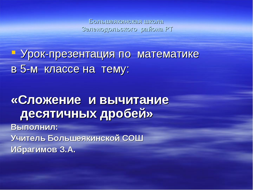 Большеякинская школа Зеленодольского района РТ Урок-презентация по математике...