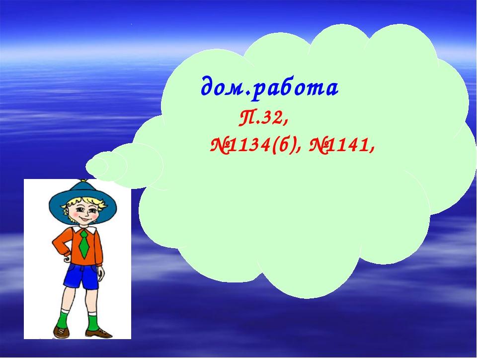 дом.работа П.32, №1134(б), №1141,