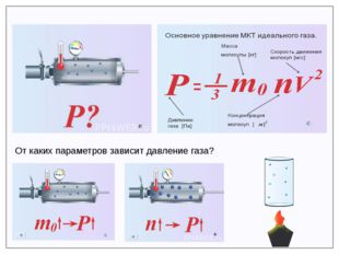 От каких параметров зависит давление газа?