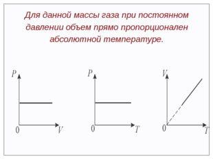 Для данной массы газа при постоянном давлении объем прямо пропорционален абсо