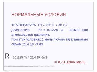 НОРМАЛЬНЫЕ УСЛОВИЯ ТЕМПЕРАТУРА Т0 = 273 К ( 00 С) ДАВЛЕНИЕ Р0 = 101325 Па — н