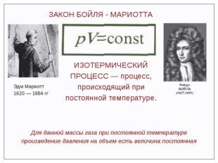 ЗАКОН БОЙЛЯ - МАРИОТТА Эдм Мариотт 1620 — 1684 гг Для данной массы газа при п