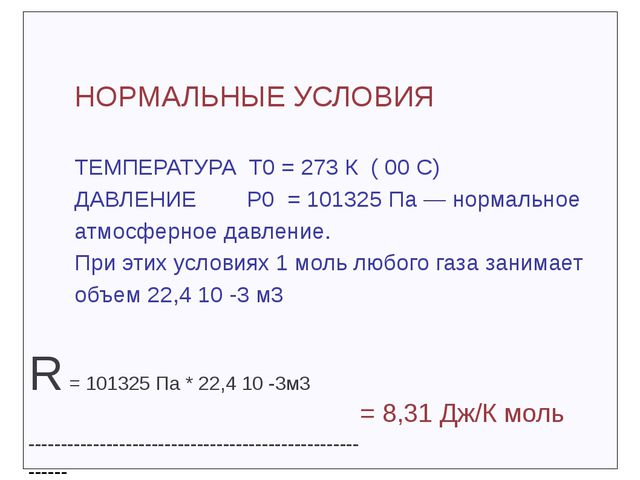НОРМАЛЬНЫЕ УСЛОВИЯ ТЕМПЕРАТУРА Т0 = 273 К ( 00 С) ДАВЛЕНИЕ Р0 = 101325 Па — н...