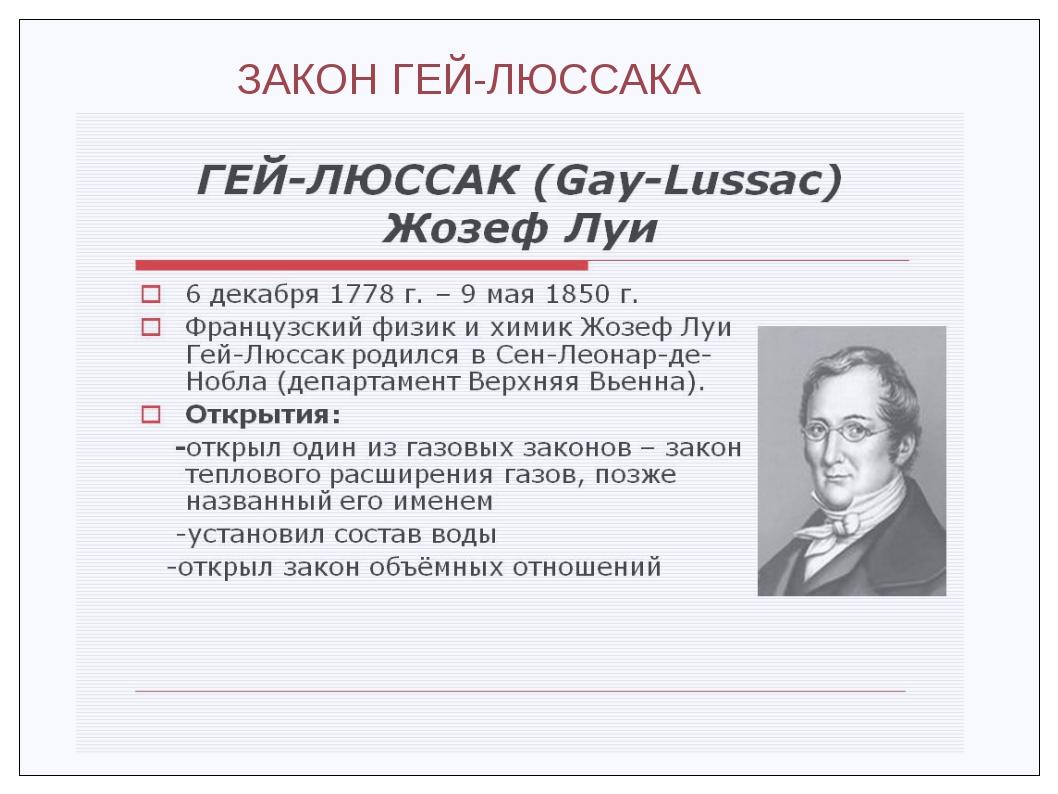 ЗАКОН ГЕЙ-ЛЮССАКА