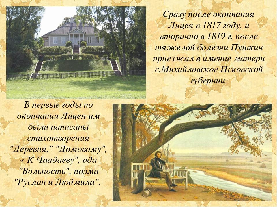 """В первые годы по окончании Лицея им были написаны стихотворения """"Деревня,"""" """"Д..."""