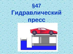 §47 Гидравлический пресс