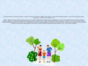 При формирования экологического сознания у младших школьников мы проводим и р