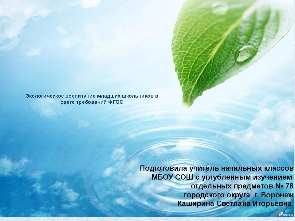 Экологическое воспитание младших школьников в свете требований ФГОС Подготови...