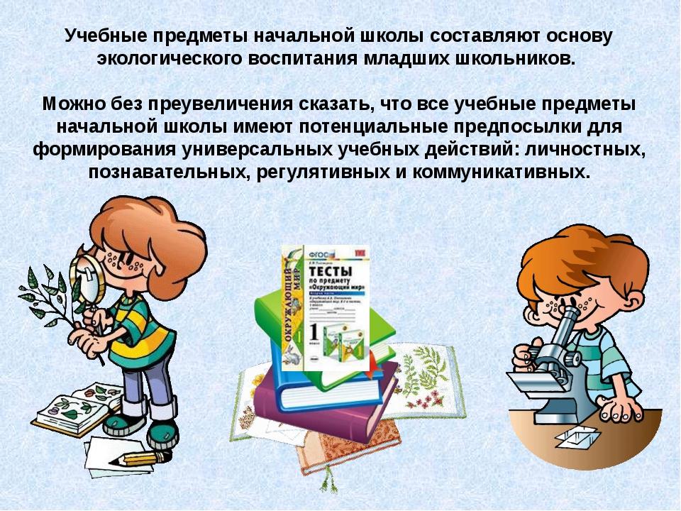 Учебные предметы начальной школы составляют основу экологического воспитания...