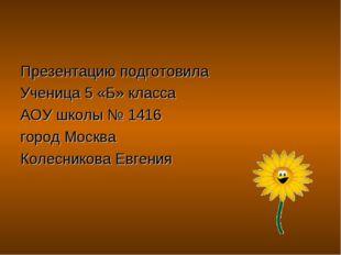 Презентацию подготовила Ученица 5 «Б» класса АОУ школы № 1416 город Москва Ко