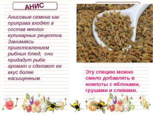 АНИС Анисовые семена как приправа входят в состав многих кулинарных рецептов.