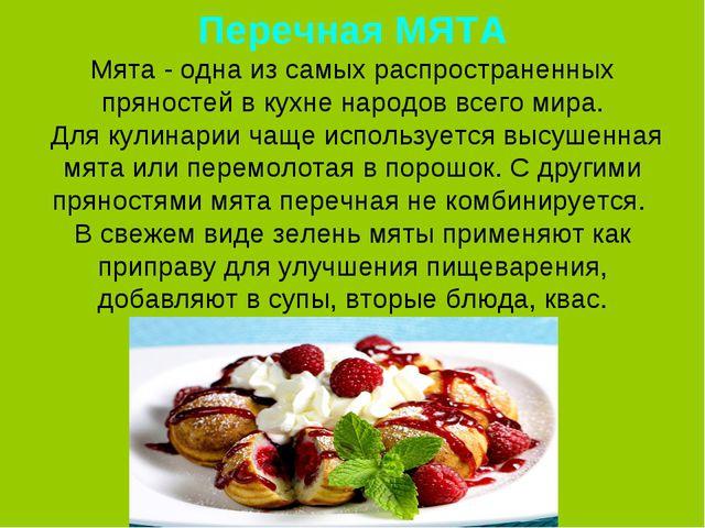 Перечная МЯТА Мята - одна из самых распространенных пряностей в кухне народо...