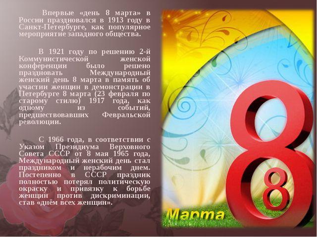 Впервые «день 8 марта» в России праздновался в 1913 году в Санкт-Петербург...
