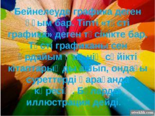 Бейнелеуде графика деген ұғым бар. Тіпті «түсті графика» деген түсінікте бар.