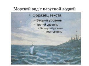 Морской вид с парусной лодкой