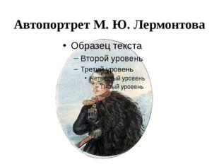 Автопортрет М. Ю. Лермонтова