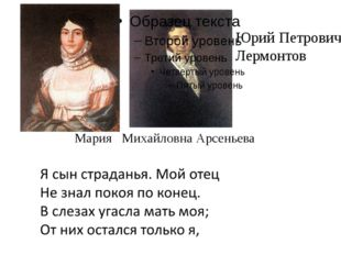 Юрий Петрович Лермонтов Мария Михайловна Арсеньева