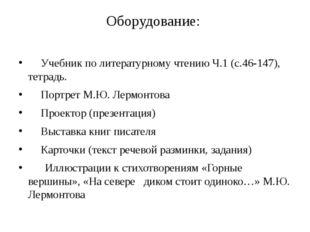 Оборудование: Учебник по литературному чтению Ч.1 (с.46-147), тетрадь. Порт