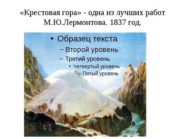 «Крестовая гора» - одна из лучших работ М.Ю.Лермонтова. 1837 год.
