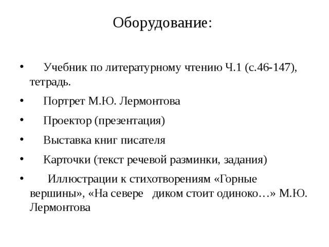 Оборудование: Учебник по литературному чтению Ч.1 (с.46-147), тетрадь. Порт...