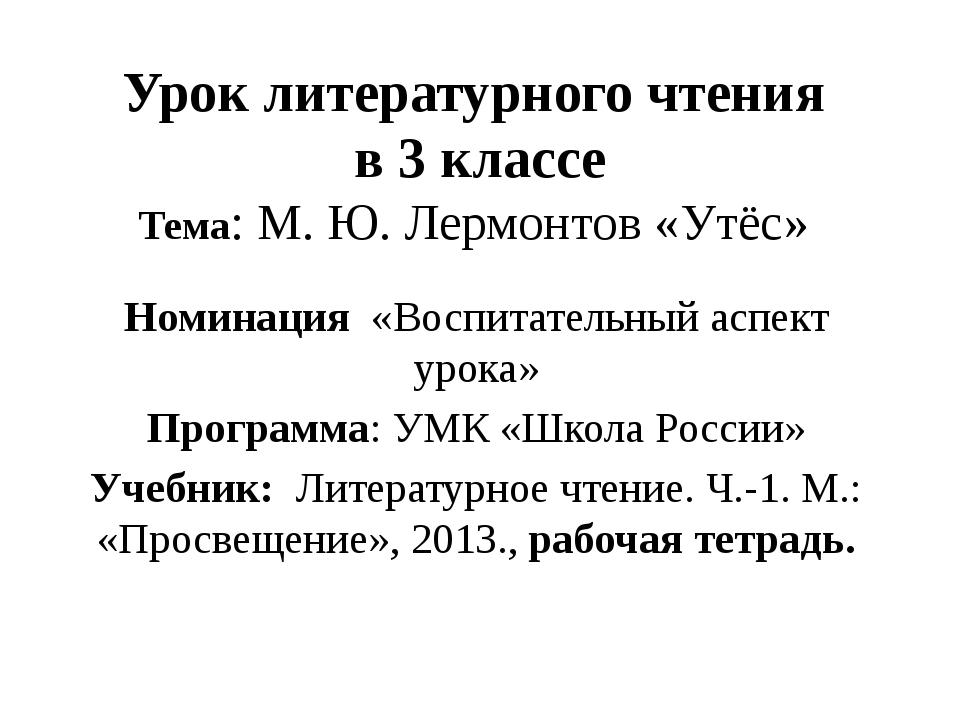 Урок литературного чтения в 3 классе Тема: М. Ю. Лермонтов «Утёс» Номинация «...