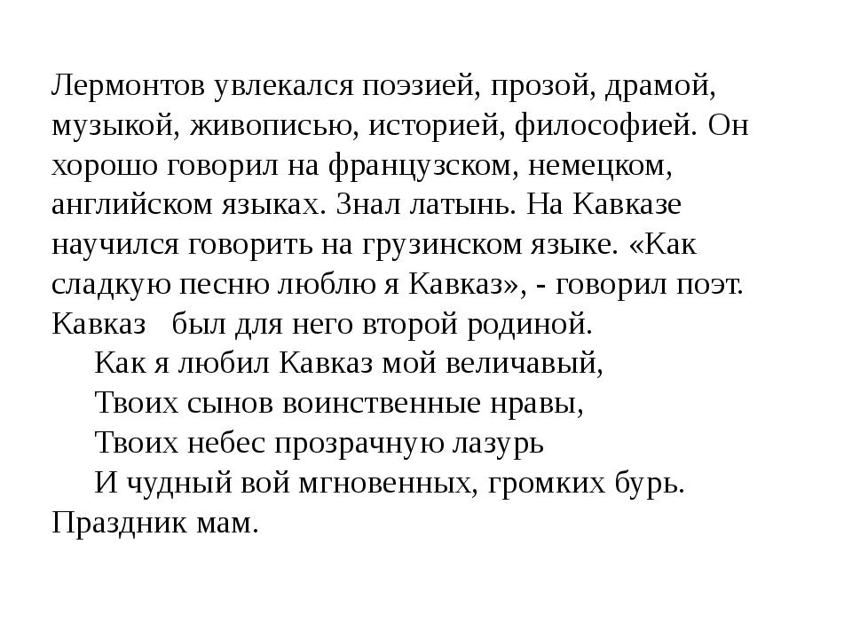 Лермонтов увлекался поэзией, прозой, драмой, музыкой, живописью, историей, фи...