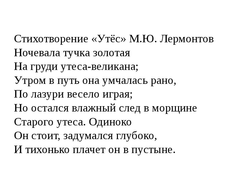 Стихотворение «Утёс» М.Ю. Лермонтов Ночевала тучка золотая На груди утеса-вел...