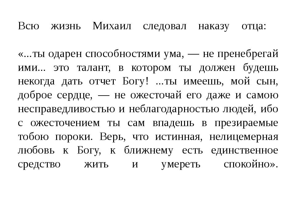 Всю жизнь Михаил следовал наказу отца: «...ты одарен способностями ума, — не...
