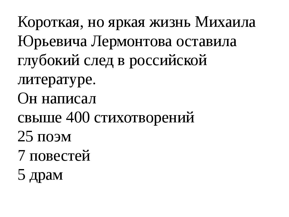 Короткая, но яркая жизнь Михаила Юрьевича Лермонтова оставила глубокий след в...