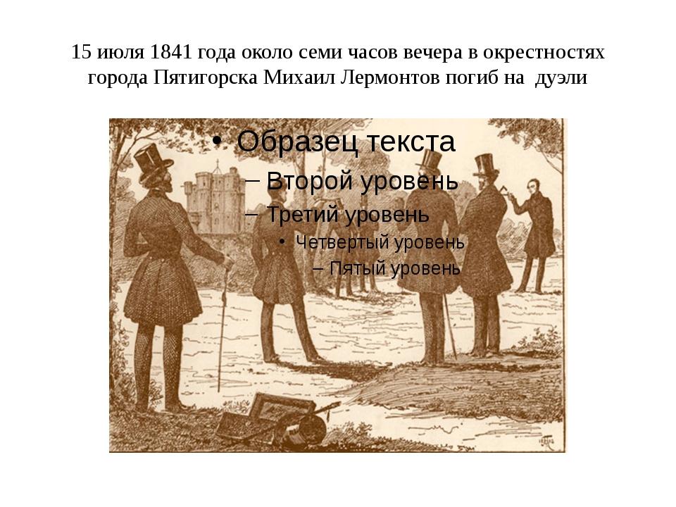 15 июля 1841 года около семи часов вечера в окрестностях города Пятигорска Ми...